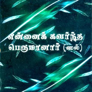 என்னைக் கவர்ந்த பெருமானார்(ஸல்)-Ennaik kavarntha perumanar(sal)