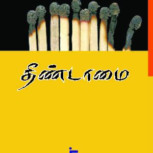 தீண்டாமை-Thiṇṭamai