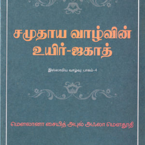 சமுதாய வாழ்வின் உயிர் ஜகாத்-Camuthaya valvin uyir jakaat