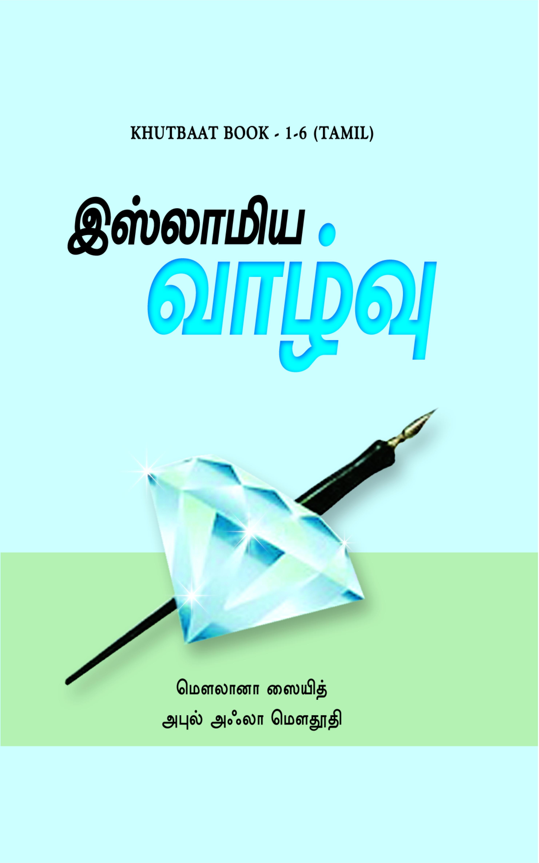 குத்பாப் பேருரைகள் (Paper Back)--Kutpap peruraikal (Paper Back)