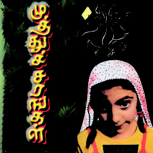 முத்துச் சரங்கள்-Muthu charankaḷ