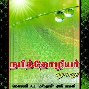 நபித்தோழியர் வரலாறு-Nabithooliyar varalaru