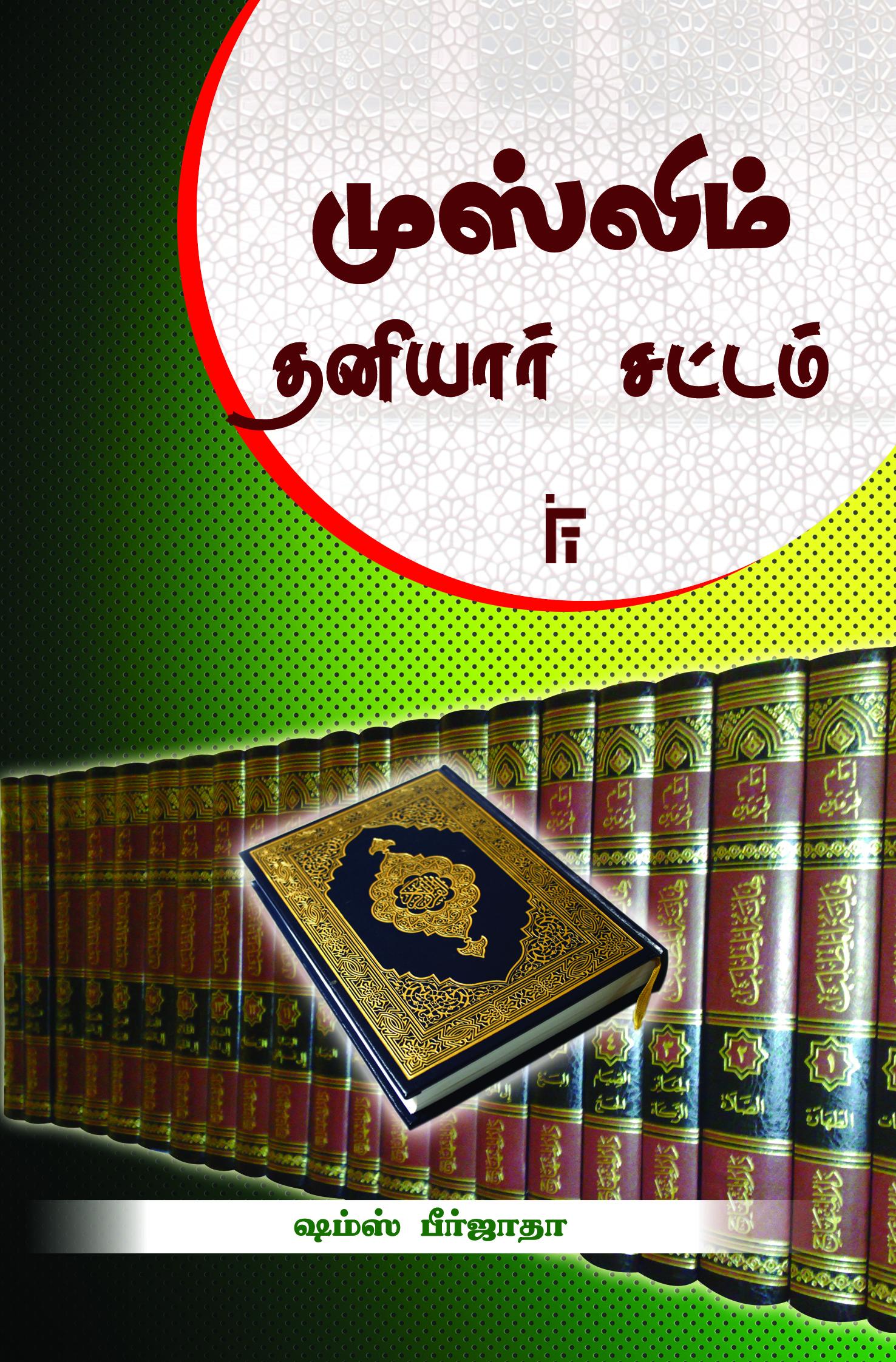 முஸ்லிம் தனியார் சட்டம்-Muslim thaniyar chattam