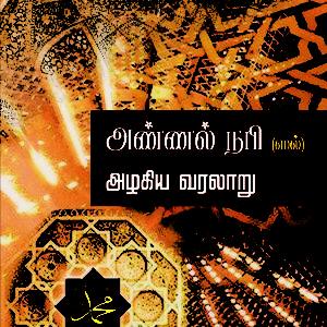 அண்ணல் நபி(ஸல்) அழகிய வரலாறு-Aṇṇal nabi(sal) alakiya varalaru