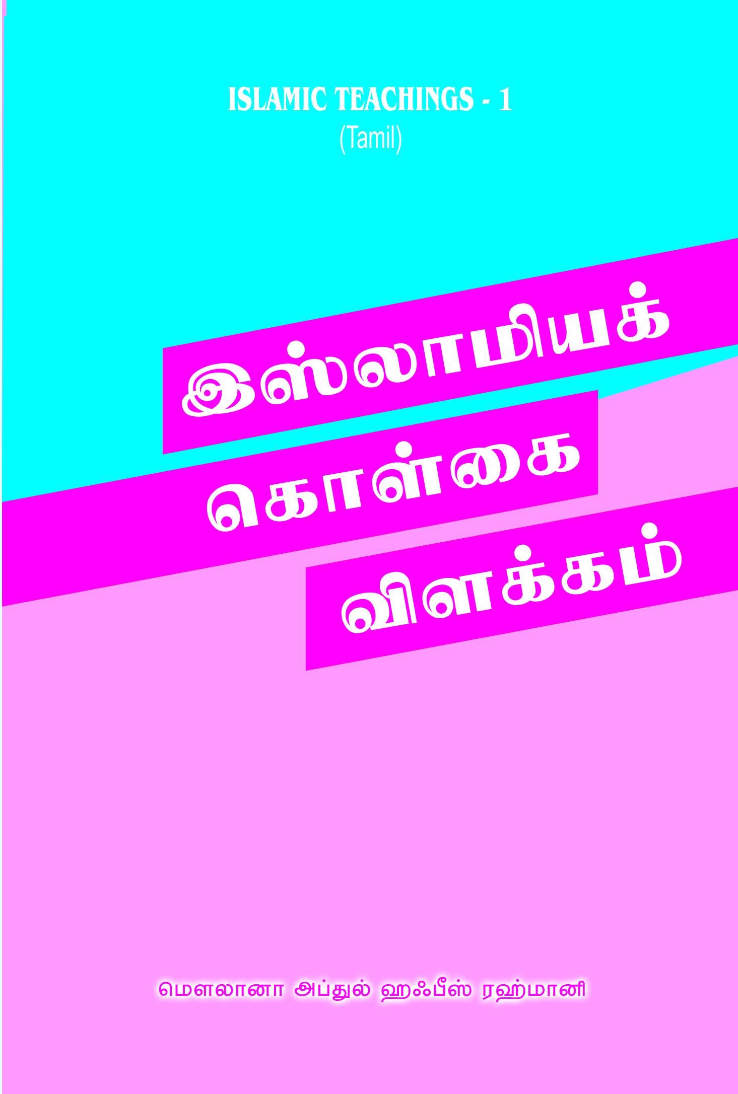 இஸ்லாமிய கொள்கை விளக்கம்-Islamiya koḷkai viḷakkam