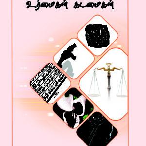 இஸ்லாத்தில் உரிமைகள், கடமைகள்-Islathil urimaikaḷ, kaṭamaikaḷ