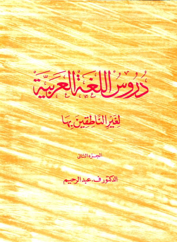 Arabic Reader Part II