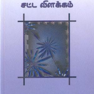 இஸ்லாமிய சட்ட விளக்கம்-Islaamiya chaṭṭa viḷakkam