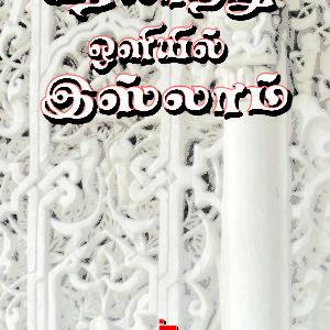 வரலாற்று ஒளியில் இஸ்லாம்