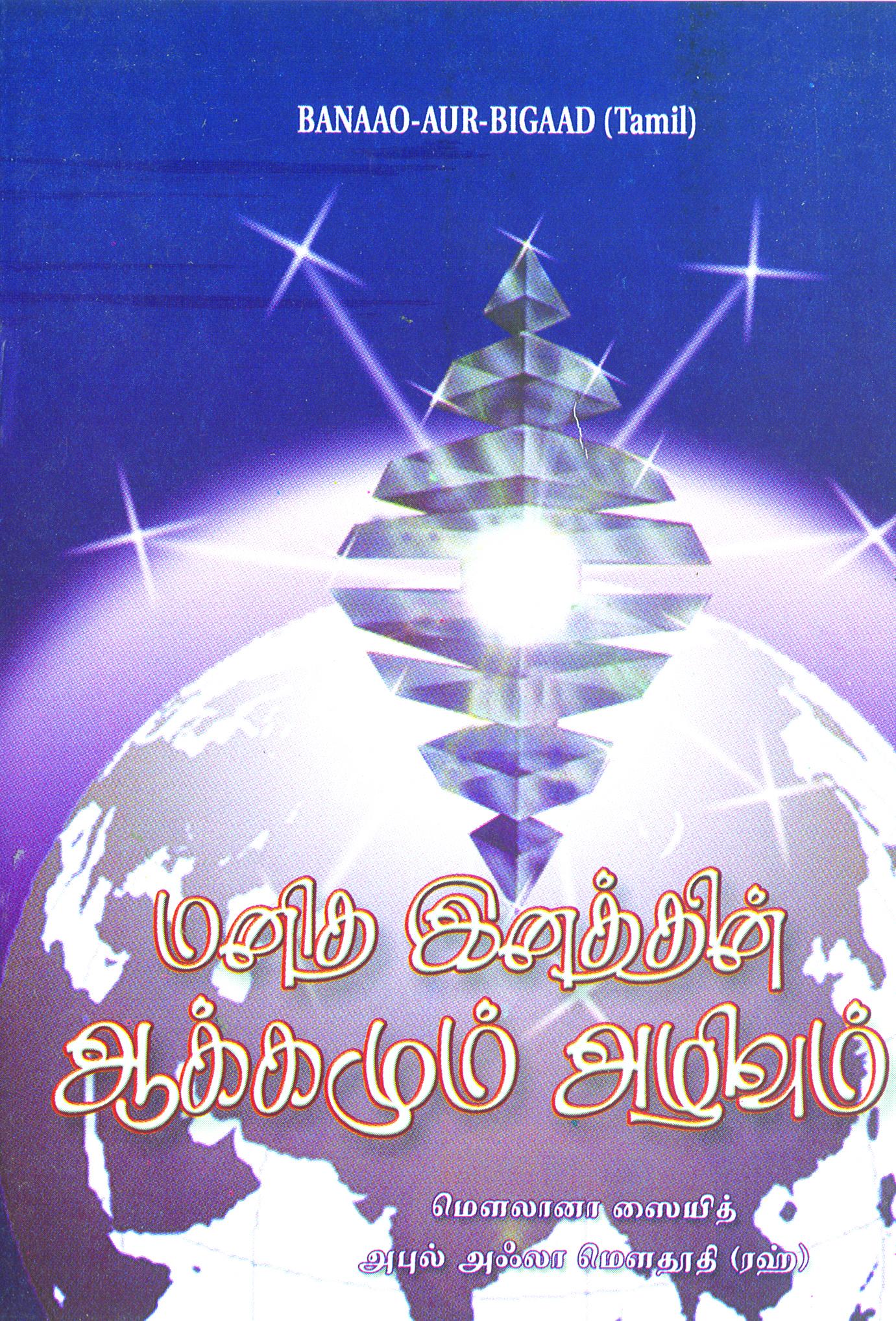 மனித இனத்தின் ஆக்கமும், அழிவும்-Manitha inathin aakkamum, alivum