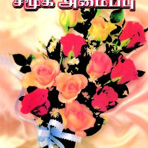 இஸ்லாமிய சமூக அமைப்பு-Islaamiya samuka amaippu