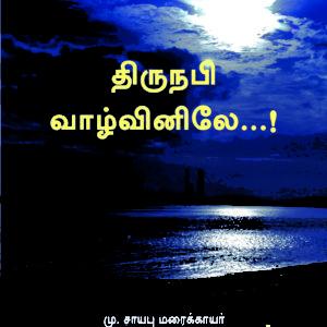 திரு நபி வாழ்வினிலே-Tiru nabi valvinilee