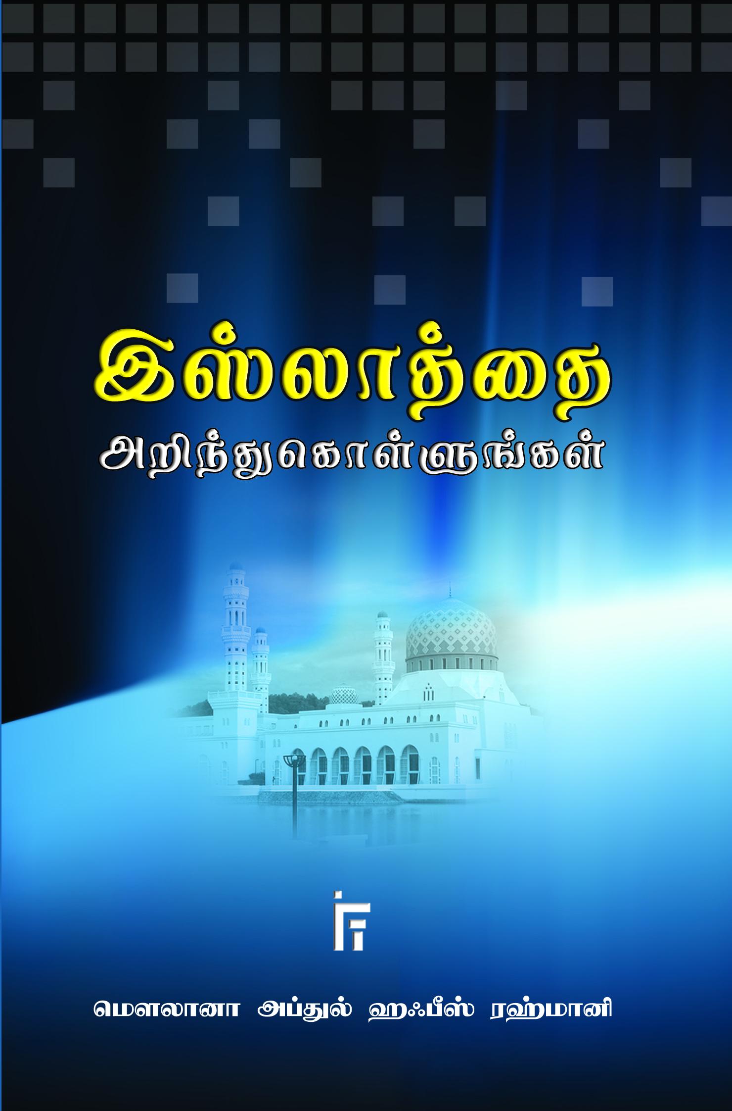 இஸ்லாத்தை அறிந்து கொள்ளுங்கள்-Islathai arinthu kollunkaḷ