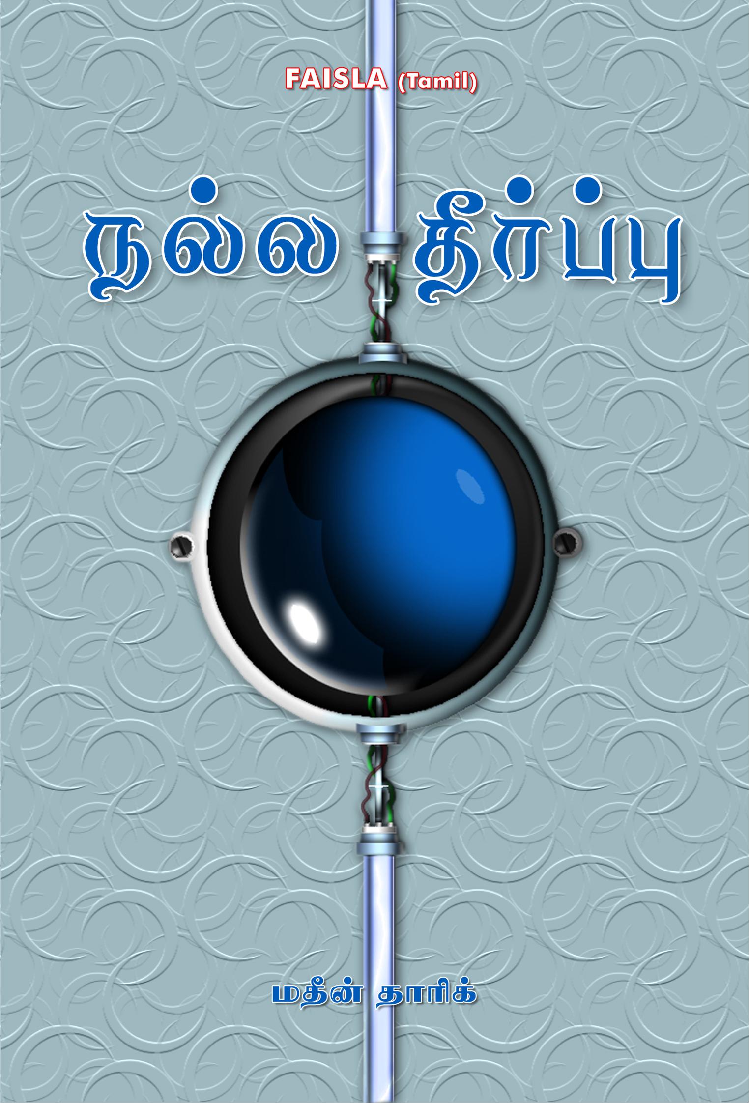 நல்ல தீர்ப்பு-Nalla thirppu