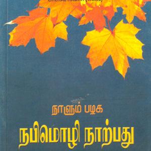 நாளும் பழக நபிமொழி நாற்பது-Naḷum palaka napimozhi Narpathu