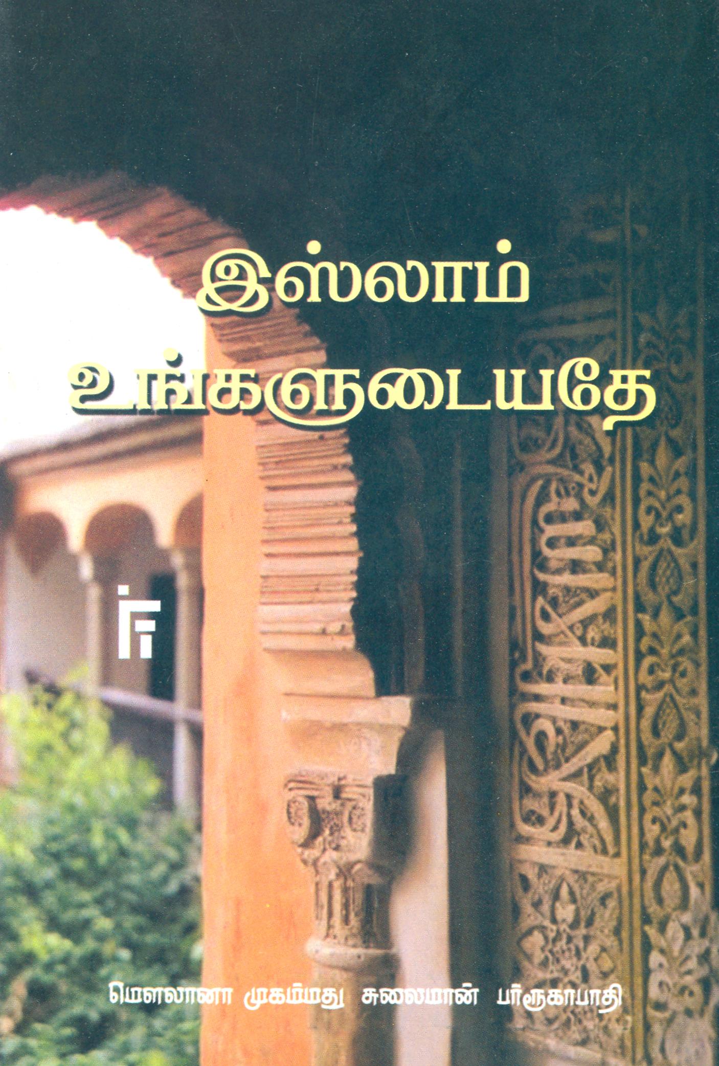இஸ்லாம் உங்களுடையதே-Islaam unkaḷuṭaiyathe