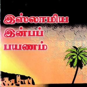 இஸ்லாமிய இன்பப் பயணம்-Islaamiya inba payaṇam