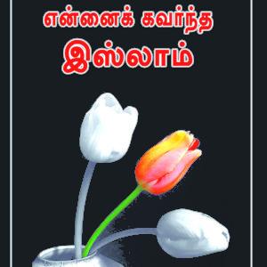 என்னைக் கவர்ந்த இஸ்லாம்-Ennai kavartha islaam