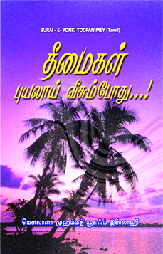 தீமைகள் புயலாய் னிசும் போது-Thimaikaḷ puyalai visum pothu