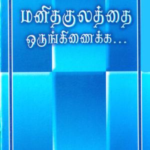 மனித குலத்தை ஒருங்கிணைக்க-Manitha kulathai orunkiṇaikka