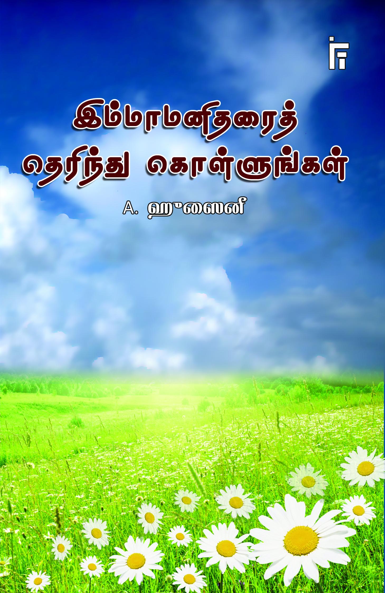 இம்மாமனிதரை தெரிந்து கொள்ளுங்கள்-Immamanitharai therinthu kollunkaḷ