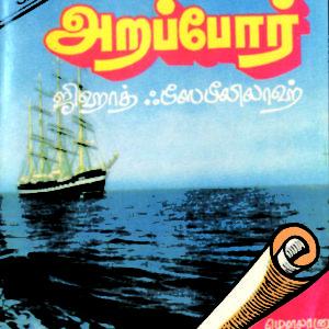 அறப்போர்-Aarappor