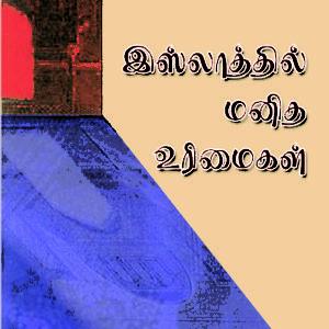 இஸ்லாத்தில் மனித உரிமைகள்-Islathil manitha urimaikaḷ