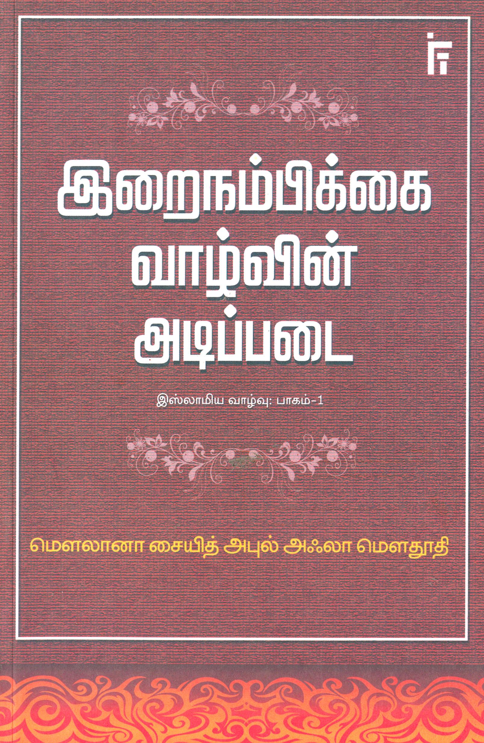 இறைநம்பிக்கை வாழ்வின் அடிப்படை-Irainampikkai valvin atippatai