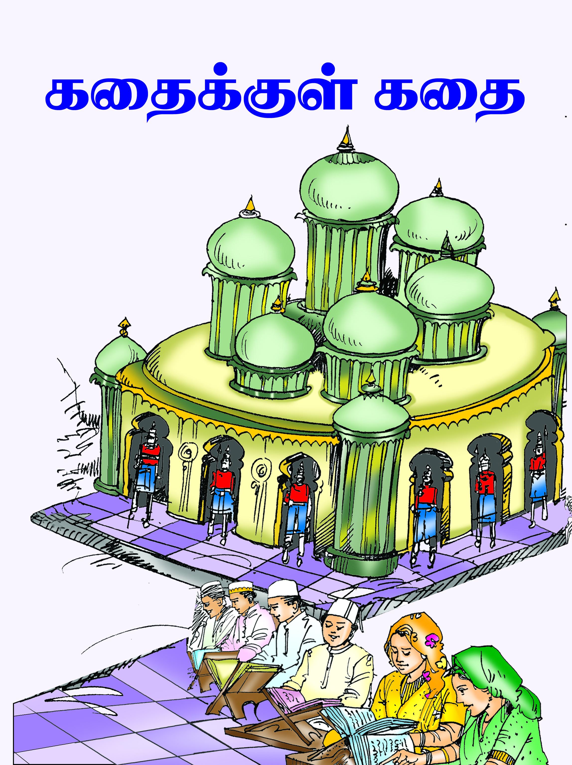 கதைக்குள் கதை-Kathaikkuḷ kathai