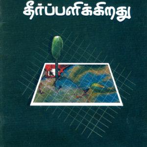 பகுத்தறிவு தீர்ப்பளிக்கிறது-Pakuttarivu thirppaḷikkirathu