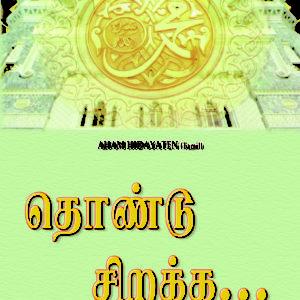 தொண்டு சிறக்க-Thoṇṭu cirakka
