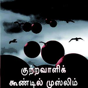 குற்றவாளிக் கூண்டில் முஸ்லிம்-Kuttravaḷik kunṭil muslim
