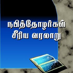 நபித்தோழர்கள் சீரிய வரலாறு-Napithoolarkaḷ chiriya varalaru
