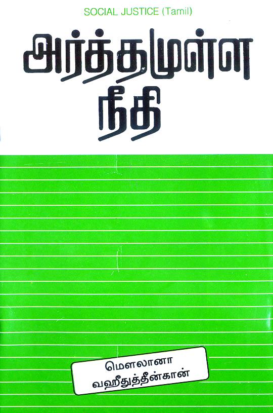 அர்த்தமுள்ள நீதி-Arthamulla nithi