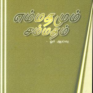 எம்மதம் - சம்மதம் ஓர் ஆய்வு-Emmtham - shammatham or aiyvu