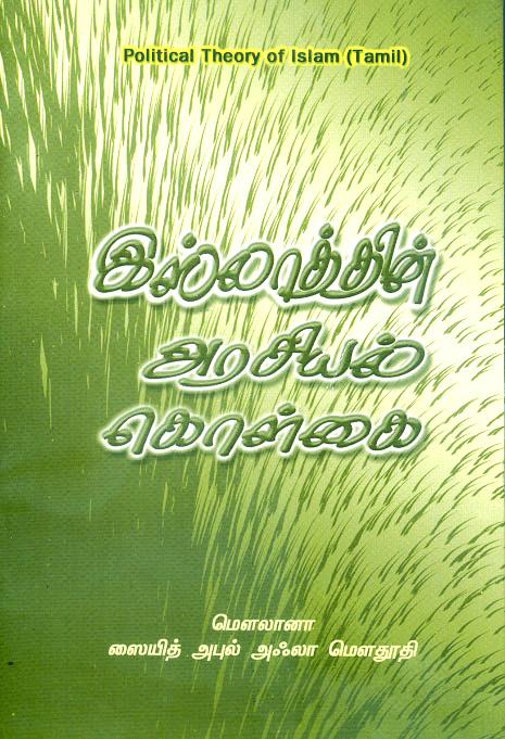 இஸ்லாத்தின் அரசியல் கொள்கை-Islathin araciyal koḷkai