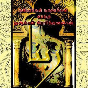 நபிமார்கள், நாதாக்கள் செய்த துஆக்கள்-Napimarkal nathakkaḷ seythathu akkal