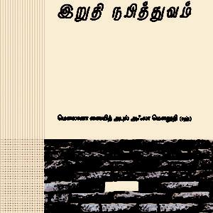 இறுதி நபித்துவம்-Iruthi napithuvam