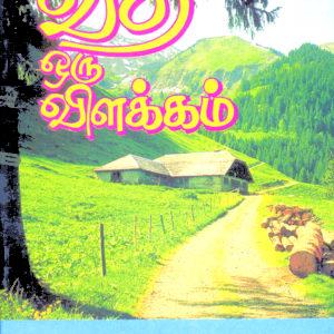 விதி ஒரு விளக்கம்-Vithi oru viḷakkam