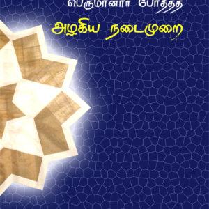 பெருமானார் போதித்த அழகிய நடைமுறை-Perumanar pothitha alakiya nataimurai