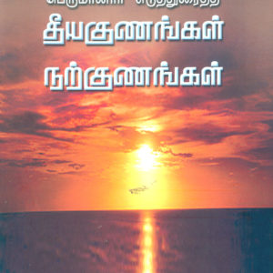 பெருமானார் எடுத்துரைத்த தீய குணங்கள் நற்குணங்கள்-Perumanar Eṭuthuraitha thiya kuṇakal narkuṇakaḷ
