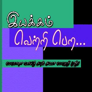 இயக்கம் வெற்றி பெற-Iyakkam vetri peara