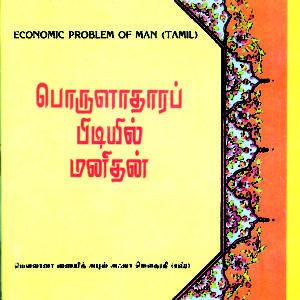 பொருளாதாரப் பிடியில் மனிதன்-Poruḷatharap piṭiyil manithan
