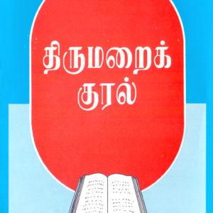 திருமறை குரல்-Tirumarai kural