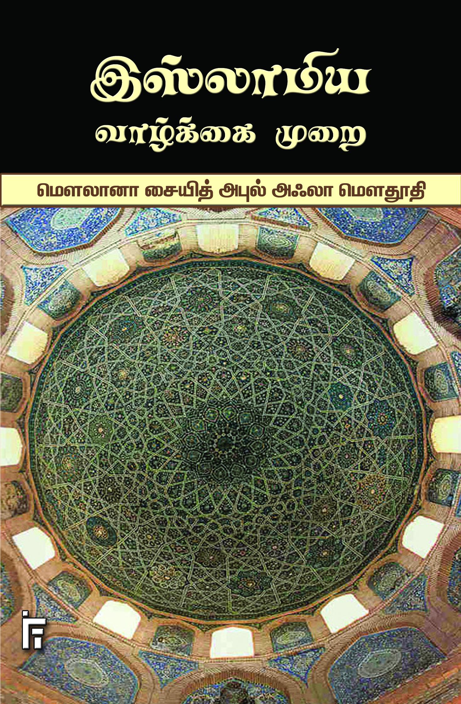 இஸ்லாமிய வாழ்க்கை முறை