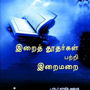 இறைத்தூதர்கள் பற்றி இறைமறை-Iraithutharkaḷ patri iraimarai