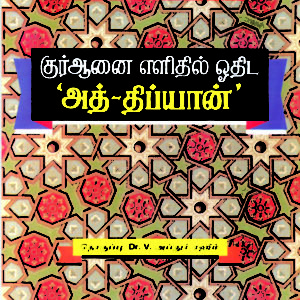 அத்திப்யான்-Atthipyaan