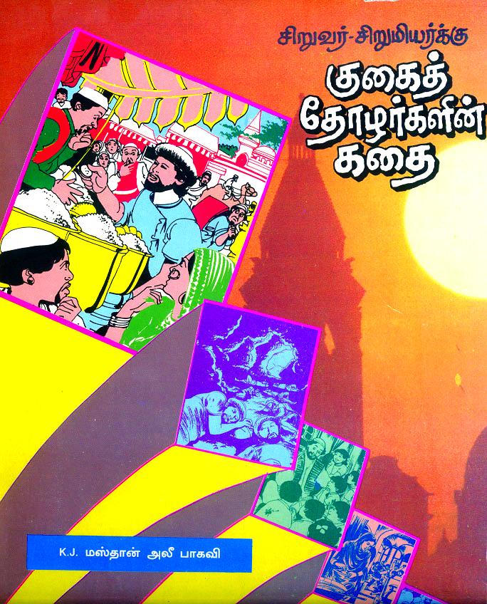 குகைத் தோழர்கள் கதை-Kukaith tholarkaḷ kathai