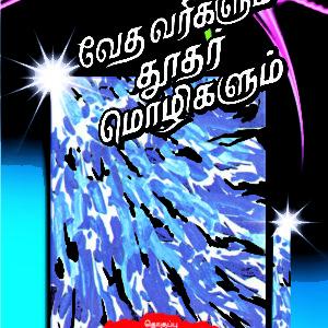 வேதவரிகளும் தூதர் மொழிகளும் (Ordinary)-Vethavarikaḷum thuthar mozhikaḷum (Ordinary)