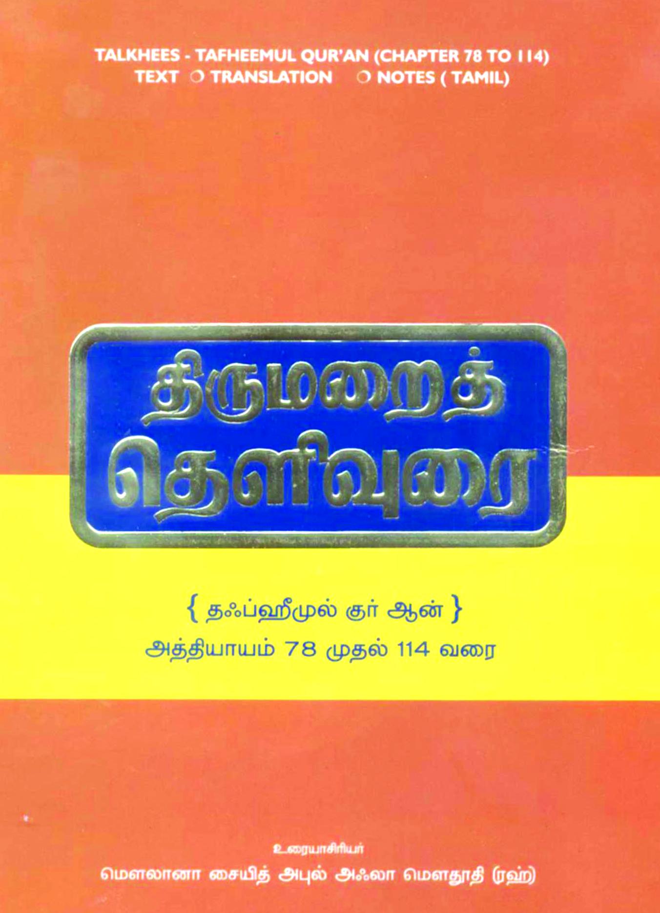 திருமறை தெளிவுரை (99-114)-Tirumarai Thelivurai (99-114)